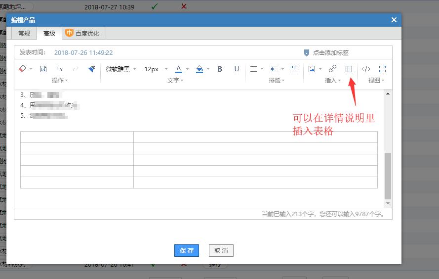 014如何在產品詳情頁加入表格內容-1.png
