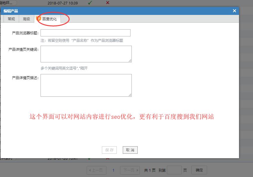 013怎么添加或修改產品圖片和說明-6.png